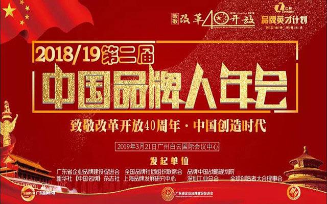 致敬改革开放40周年 第二届中国品牌人年
