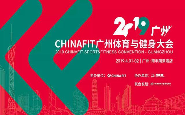 2019CHINAFIT广州体育与健身大会完满结束
