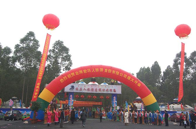 休闲度假村开业奠基仪式的活动策划方案