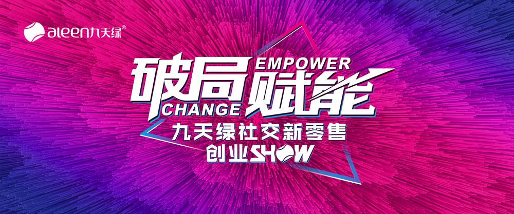 九天绿集团携手睿阳广告举办社交新零售