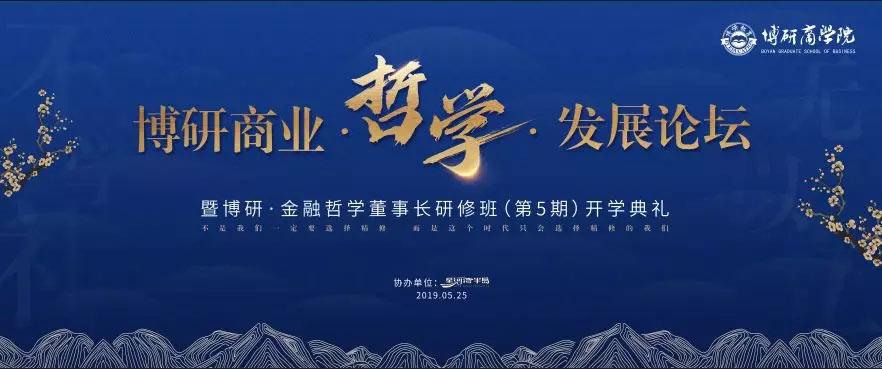 """博研""""商业·哲学·文化""""发展论坛活动完美落幕"""