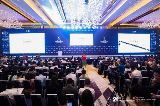 2019(第二十一届)中国风险投资论坛活动
