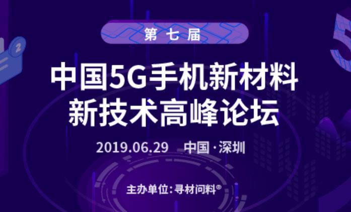 第七届中国5G手机新材料、新技术千人高