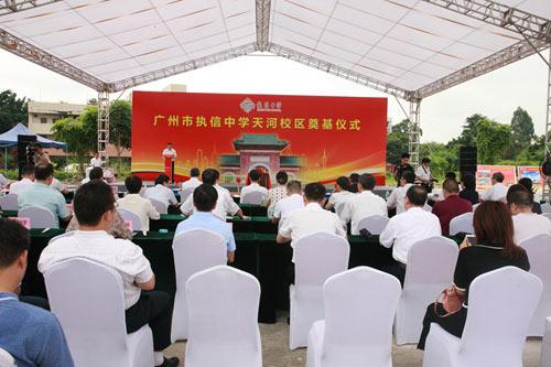 广州执信中学天河校区隆重举行奠基仪式