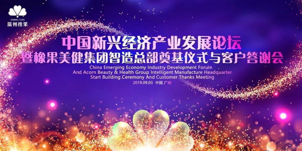 中国新兴经济发展论坛暨橡果美健集团客
