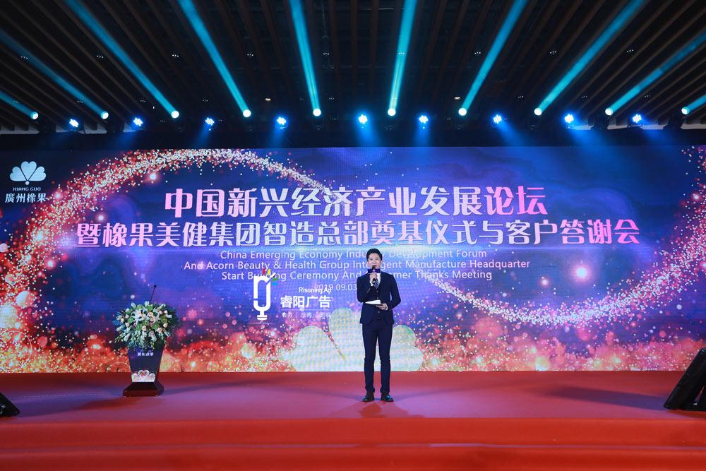 中国新兴经济发展论坛