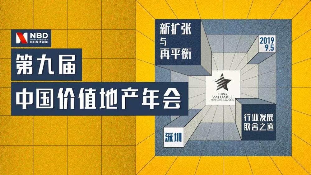 第九届中国价值地产年会伟德国际1946网页版深圳完美落