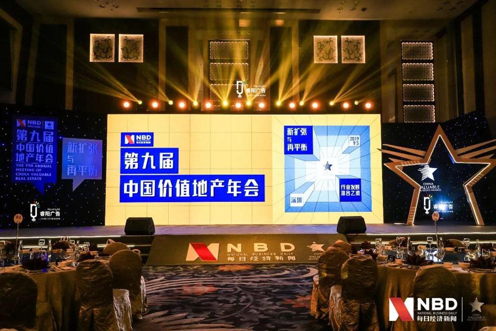 第九届中国价值地产年会现场