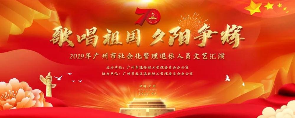 2019年广州市社会化管理退休人员文艺汇演