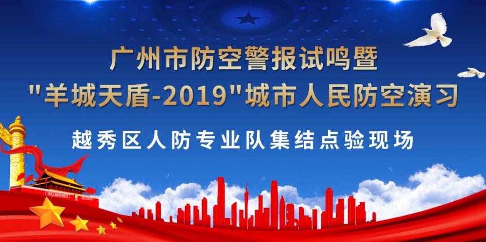"""""""羊城天盾-2019""""城市人民防空演习活动"""