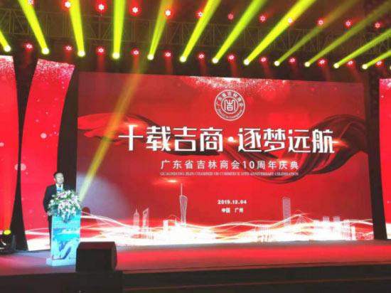 广东省吉林商会10周年庆典活动在广州长