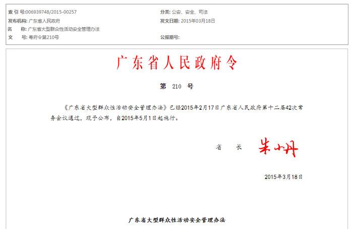 广东省大型群众性活动安全管理办法