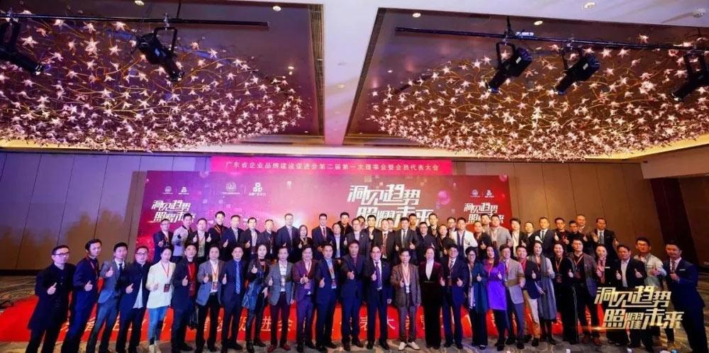 热烈祝贺我司邓辉明总经理担任广东品牌