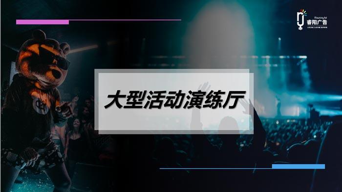 睿阳广告重磅推出大型伟德国际1946网页版演练厅 解决线