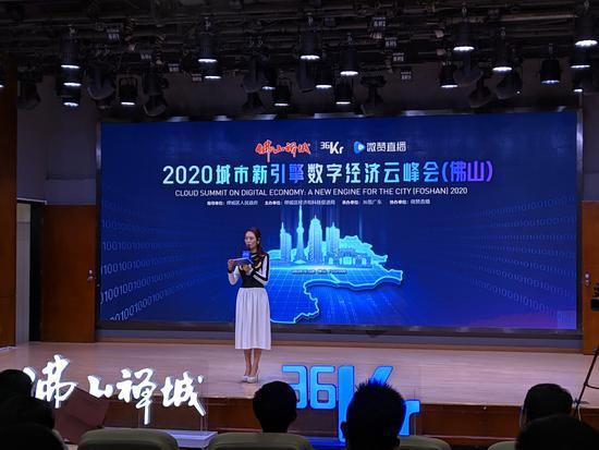 2020城市新引擎·数字经济云峰会活动在佛