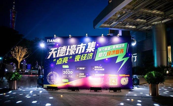 广州天德广场掀起了一场新派潮流壕市集