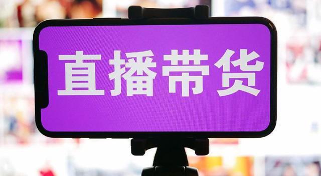 广州睿阳广告三招教你如何策划直播带货