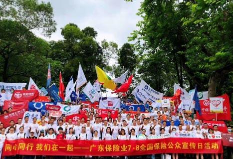全国保险公众宣传日活动在广州白云山启