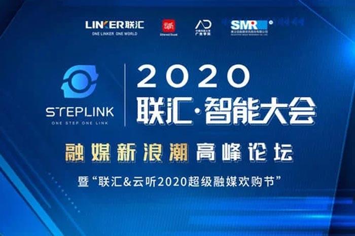 2020联汇·智能大会高峰论坛通过视频直播