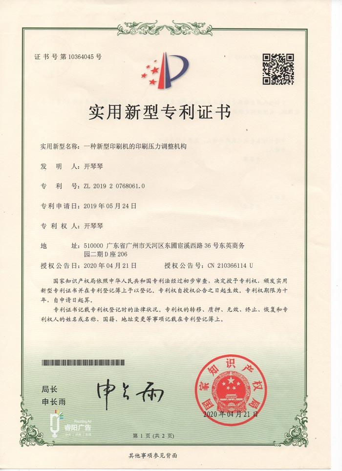 睿阳广告荣获两项国家级印刷类技术实用型专利