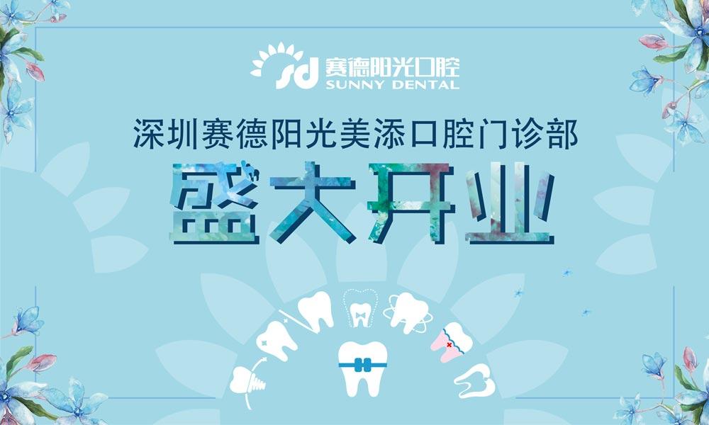 深圳赛德阳光美添口腔门诊部盛大开业