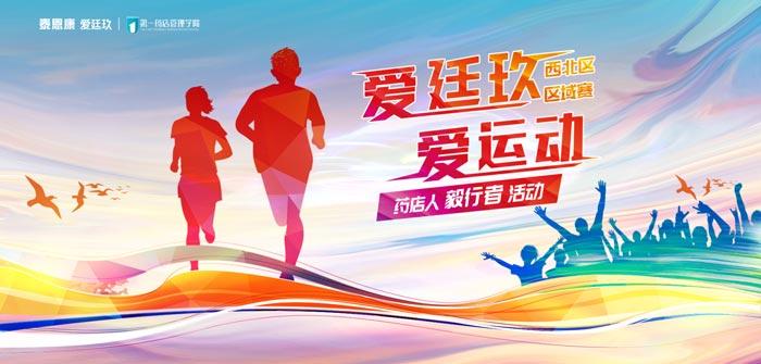"""""""爱廷玖,爱运动""""徒步赛事第三站在西"""