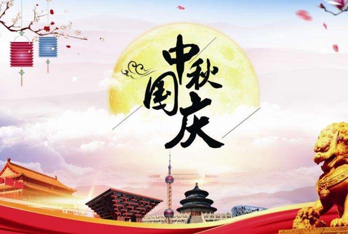 2020年中秋国庆双节放假安排