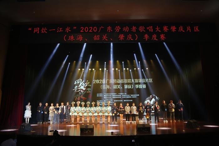 2020广东劳动者歌唱大赛肇庆片区季度赛在