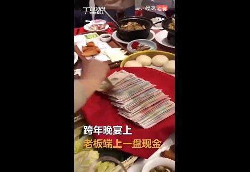 公司跨年晚宴活动中一道特殊的菜:现金