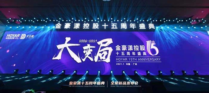 金豪漾控股十五周年盛典暨2021首届数字化