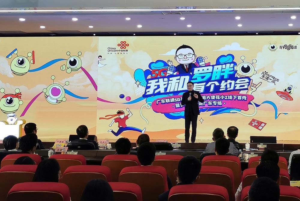一起跟随罗振宇走进中国联通IP形象发布