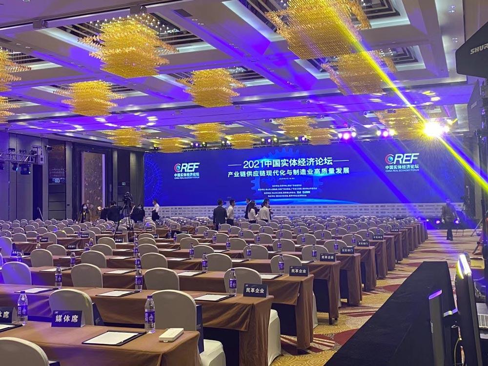 2021中国实体经济论坛在佛山开幕!