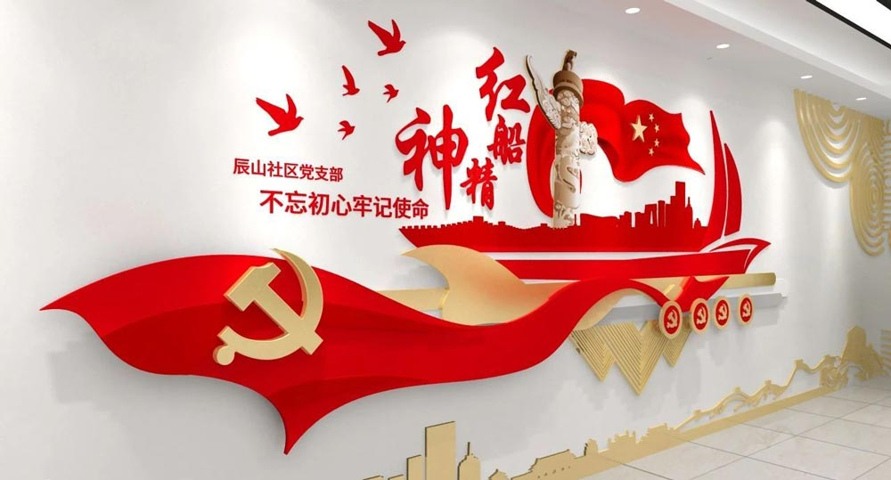 党建主题文化墙设计赏析