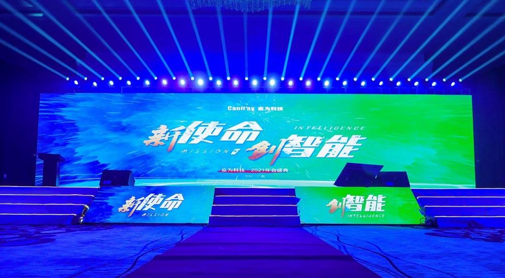深圳小型年会活动场地有哪些?
