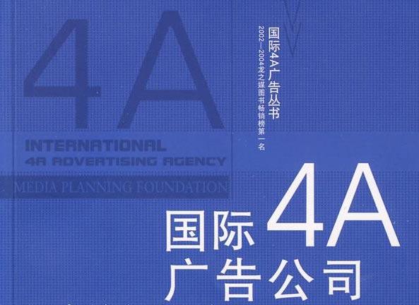 4a广告公司是什么?
