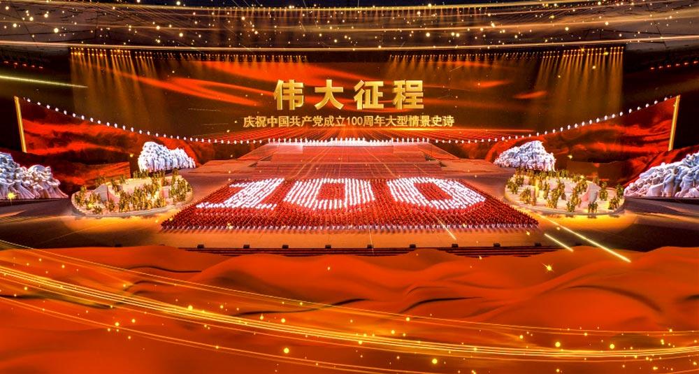 庆祝中国共产党成立100周年文艺演出《伟