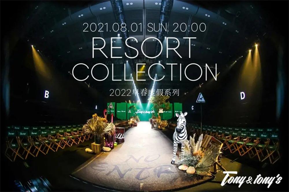 2022早春度假系列发布会在深圳举行
